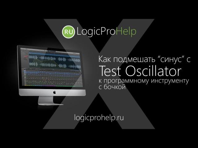 Logic Pro X Как подмешать синус с Test Oscillator к бочке [Logic Pro Help]