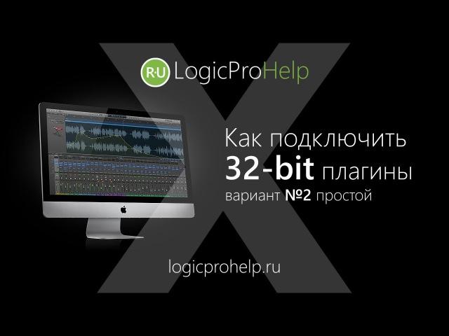 Logic Pro X Подключение 32-bit плагина Вариант №2 [Logic Pro Help]