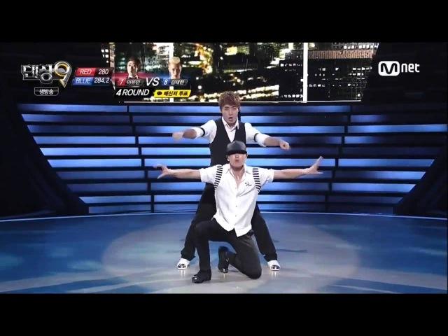 Mnet 댄싱9 END Final 4Round 이유민vs김태현 2014 08 15