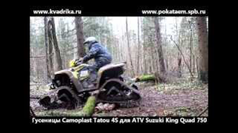 Квадроцикл Suzuki King Quad 750 гусеницы Camoplast T4S