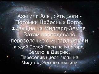 Славяно-Арийские Веды: Жизнь на Мидгард-Земле.