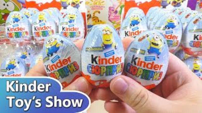 Киндер Сюрприз Миньоны, лицензионные киндеры с Миньонами (Kinder Surprise Minions)