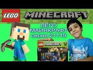 Распаковка ЛЕГО Майнкрафт Подземелье LEGO Minecraft Dungeon set 21119 Unboxing Video