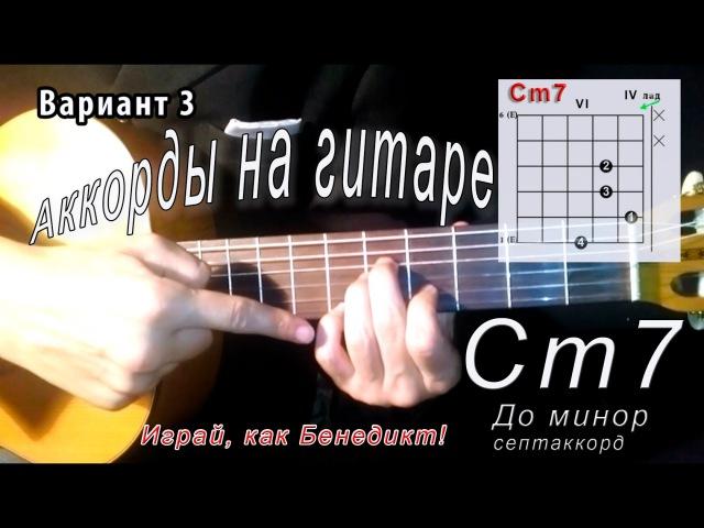 Аккорд Cm7 (ДО МИНОР СЕПТАККОРД) Уроки гитары - Играй, как Бенедикт! Урок 26