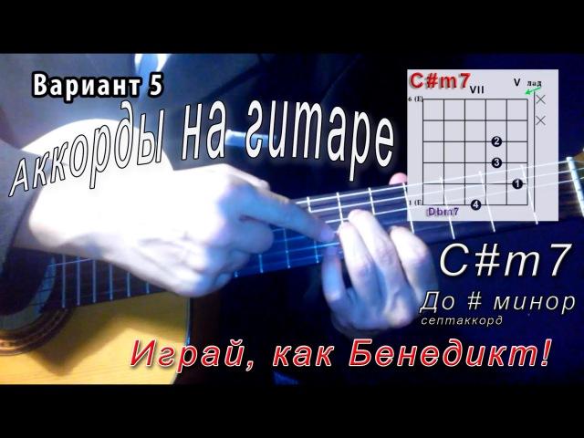 С m7 аккорд ДО ДИЕЗ МИНОР СЕПТАККОРД C sharp dominant 7th chord Играй как Бенедикт 28