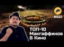 Блогер GConstr заценил ТОПот Сокола ТОП 10 Макгаффинов В Кино От SokoL off TV