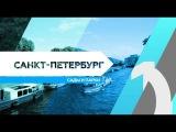 RTG TV TOP10 - Санкт-Петербург. Сады и парки