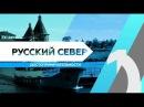 RTG TV TOP10 - Русский север. Достопримечательности