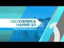 RTG TV TOP10 - Республика Марий Эл. Туристические маршруты