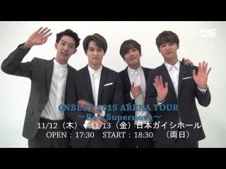 「2015 ARENA TOUR ~Be a Supernova~」に向けて名古屋の皆さんへコメント到着★