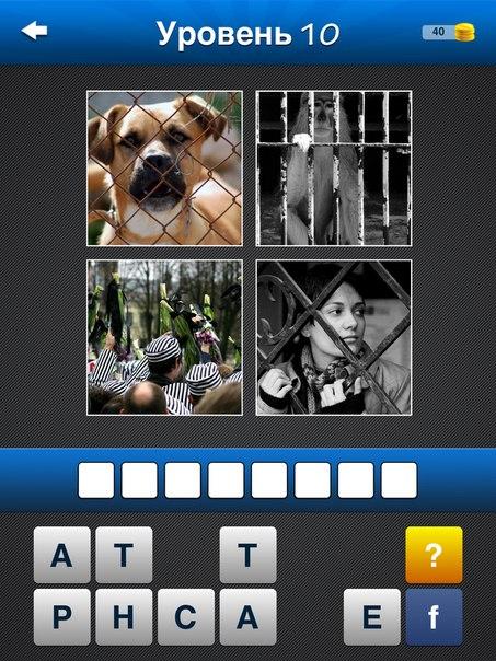 игра угадай слово ответы картинки капли уровень 3