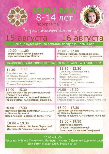 Женский фестиваль Selena: 65 мастер-классов на природе 8
