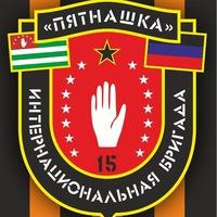 brigada_15