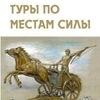 Тур в Аркаим, Иремель - Уфа, Казань, Москва и др