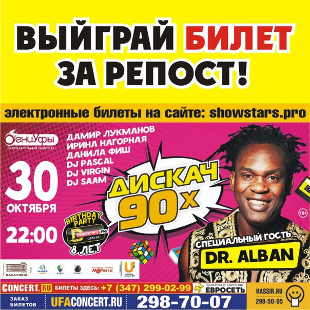 Dr.ALBAN – Уфа 30.10.2015 Огни
