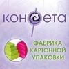 КОНФЕТА - Фабрика картонной упаковки