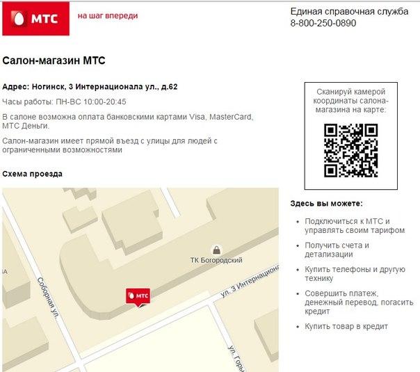 МТС: адрес, телефон, сайт | салон сотовой связи мтс в