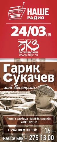 24 марта - Гарик Сукачёв @ БКЗ «Октябрьский»