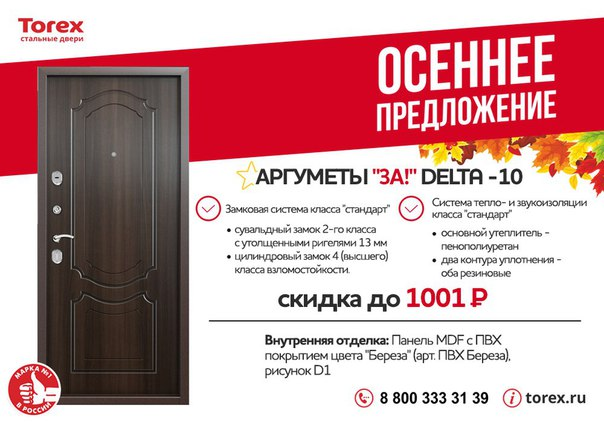 металлические входные двери в шатуре недорого
