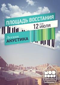 ПЛОЩАДЬ ВОССТАНИЯ * Летняя акустика * MOD Roof