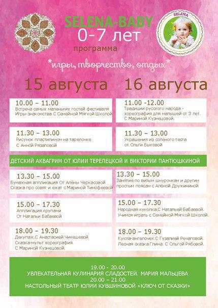 Женский фестиваль Selena: 65 мастер-классов на природе 7