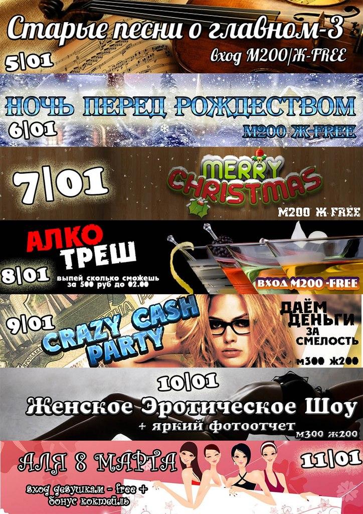 Афиша Пятигорск С 5 до 11 января в CRAZY LILY!