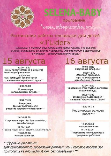 Женский фестиваль Selena: 65 мастер-классов на природе 9