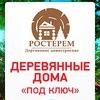 Деревянные дома от проекта до ключницы)