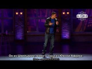 Trevor Noah / Тревор Ноа — отрывок из African American [русские субтитры]