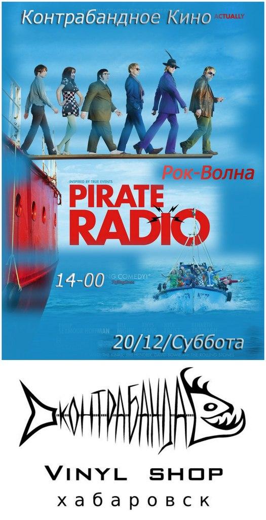 Афиша Хабаровск Контрабандное Кино /20.12./ Рок- Волна / 14-00