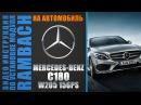 Mercedes C 180 CGI W205 бензин 156 л.с. с модулем Rambach PowerBox