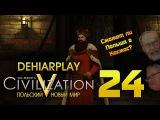 Польский мини-цикл в Civilization V: Brave New World - 24 серия