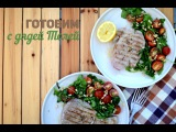 Готовим стейк из тунца на гриле (с салатом из свежих овощей)