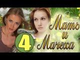 Мать и мачеха (4 серия) фильм мелодрама 2012