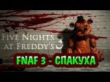 Five Nights At Freddy's 3 - Спакуха
