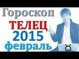 гороскоп телец февраль 2015 . прогноз телец на февраль 2015