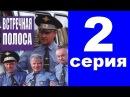 Встречная полоса 2014 год 2 серия из 4 Детектив. Криминал. Приключенческий сериал