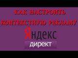 Как настроить контекстную рекламу в Яндекс Директе