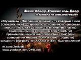 Шейх Абдур-Раззак аль-Бадр - УПОМИНАНИЕ СПОДВИЖНИКОВ В ТОРЕ И ЕВАНГЕЛИИ