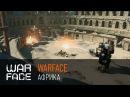 Warface: Африка
