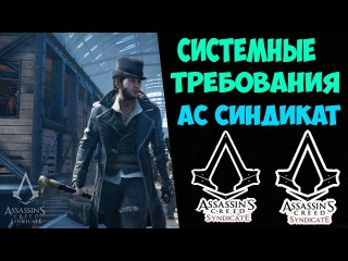 Assassin's Creed : Syndicate (Синдикат) - Системные требования