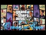 Grand Theft Auto V (GTA V) - Задание