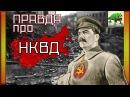 """ВСЯ ПРАВДА про НКВД """"ФАКТЫ КОТОРЫЕ СКРЫТЫ"""" комунисты гитлер сталин ссср"""