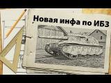 Новая инфа по ИБЗ - как получить акционные танки