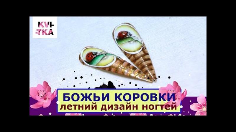 NAILS: Божья коровка: Вебинар Юлианы Жадуковой