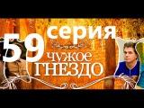 Чужое гнездо 59 серия. Эфир 13 августа (13.08.2015). (Россия 1, сериал 2015, мелодрама)