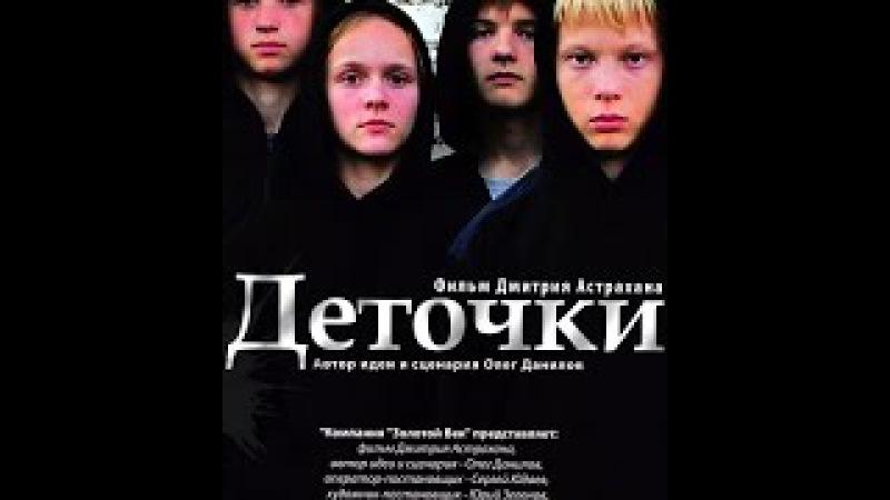 Деточки 2013 Криминальная драма «Деточки» смотреть фильм онлайн