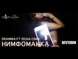 Dramma ft Леша Свик - Нимфоманка (Official video)