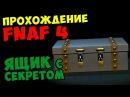 Five Nights At Freddys 4 ПРОХОЖДЕНИЕ - ЯЩИК С СЕКРЕТОМ - 5 ночей у Фредди