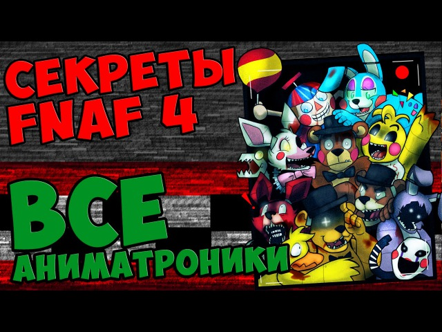 Five Nights At Freddys 4 - ВСЕ АНИМАТРОНИКИ